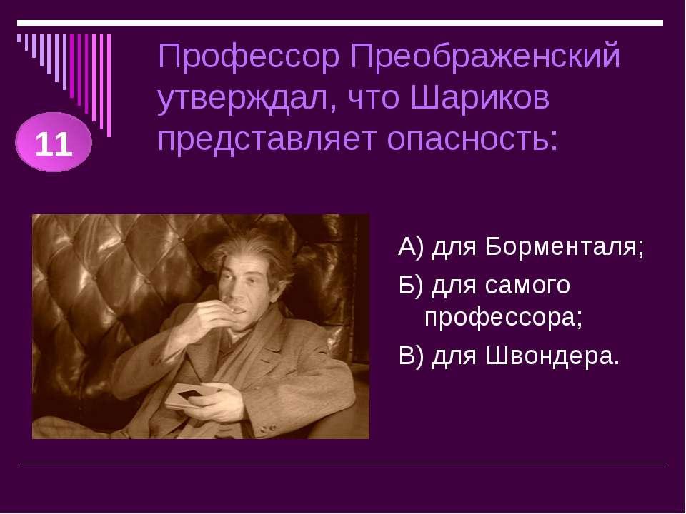Профессор Преображенский утверждал, что Шариков представляет опасность: А) дл...