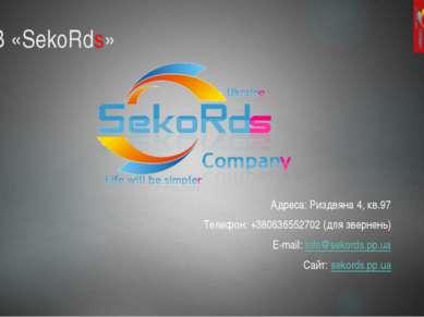 ТОВ «SekoRds» Адреса: Риздвяна 4, кв.97 Телефон: +380636552702 (для звернень)...