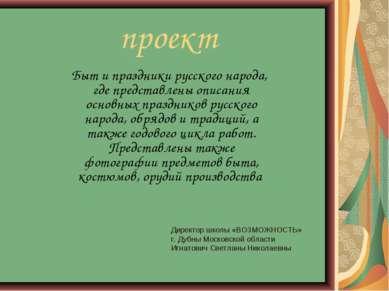 проект Быт и праздники русского народа, где представлены описания основных пр...