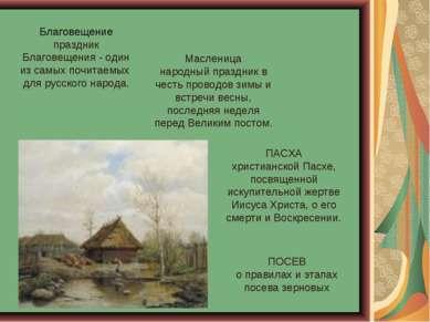 Масленица народный праздник в честь проводов зимы и встречи весны, последняя ...