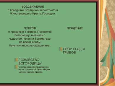 РОЖДЕСТВО БОГОРОДИЦЫ о православном празднике в честь Пресвятой Девы Марии, м...