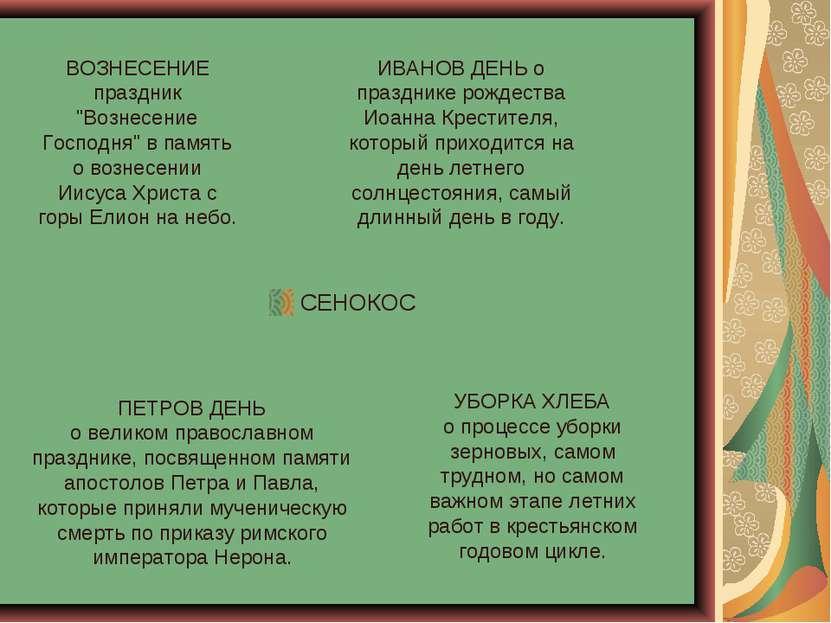 """СЕНОКОС ВОЗНЕСЕНИЕ праздник """"Вознесение Господня"""" в память о вознесении Иисус..."""