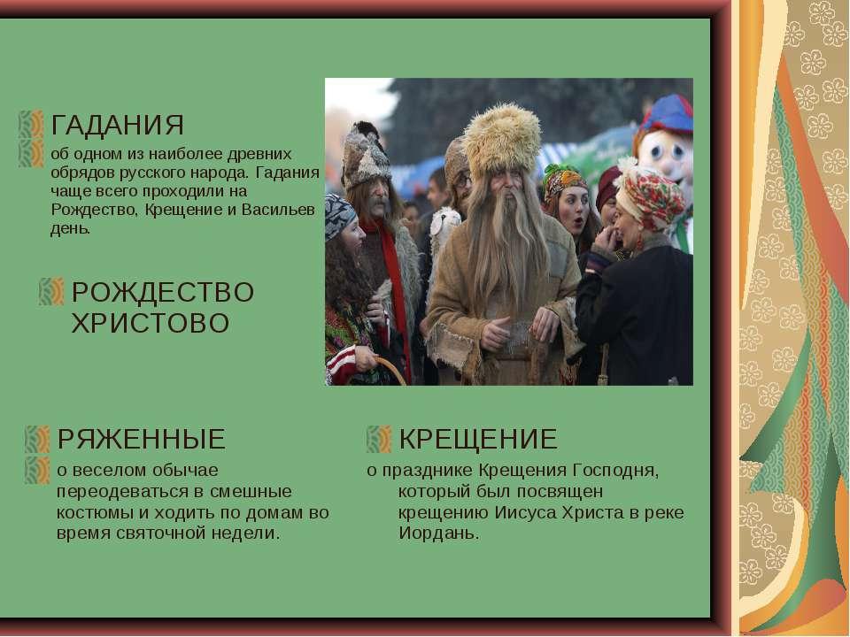 ГАДАНИЯ об одном из наиболее древних обрядов русского народа. Гадания чаще вс...