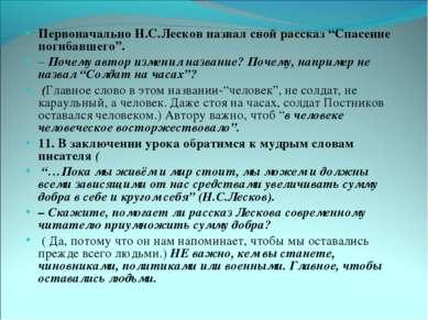 """Первоначально Н.С.Лесков назвал свой рассказ """"Спасение погибавшего"""". – Почему..."""