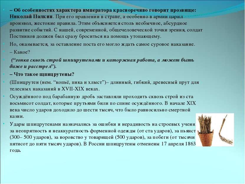 – Об особенностях характера императора красноречиво говорит прозвище: Николай...