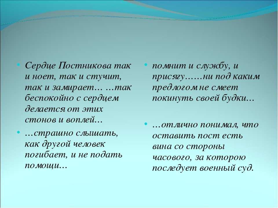 Сердце Постникова так и ноет, так и стучит, так и замирает… …так беспокойно с...