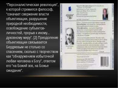 """""""Персоналистическая революция"""", к которой стремился философ, """"означает сверже..."""