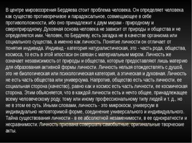 В центре мировоззрения Бердяева стоит проблема человека. Он определяет челове...