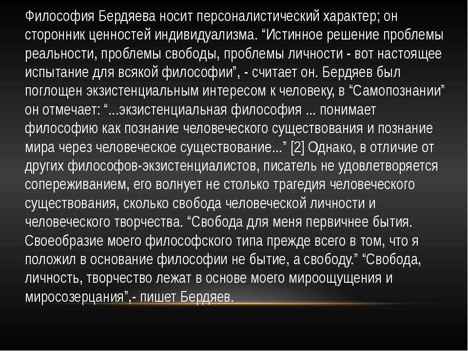 Философия Бердяева носит персоналистический характер; он сторонник ценностей ...