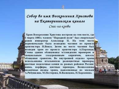 Собор во имя Воскресения Христова на Екатерининском канале Спас-на-крови Хр...