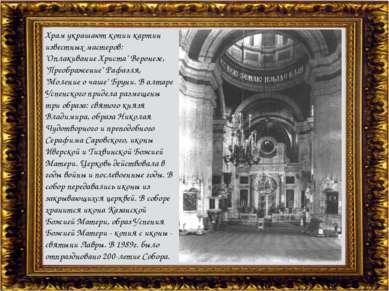 """Храм украшают копии картин известных мастеров: """"Оплакивание Христа"""" Веронезе,..."""