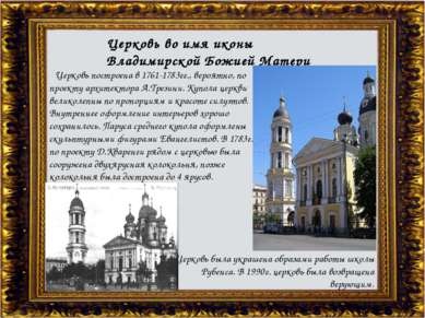 Церковь построена в 1761-1783гг., вероятно, по проекту архитектора А.Трезин...