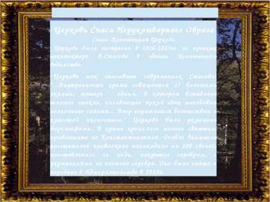Церковь Спаса Нерукотворного Образа Спасо-КонюшеннаяЦерковь Церковь была по...