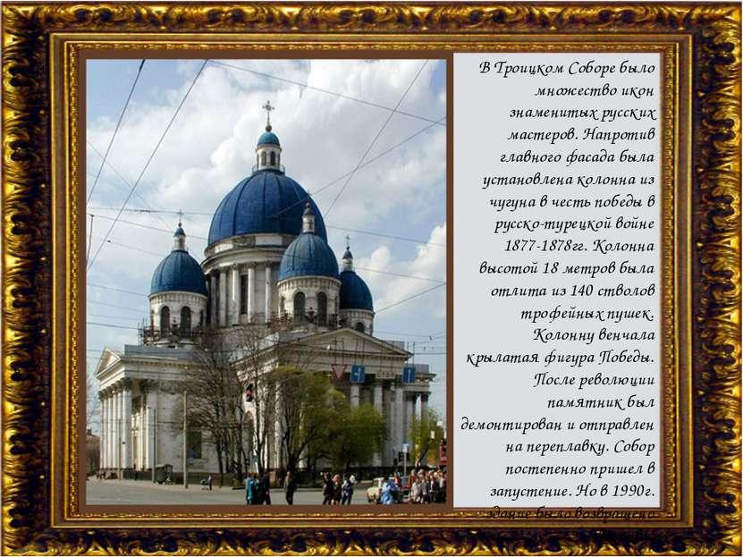 В Троицком Соборе было множество икон знаменитых русских мастеров. Напротив г...