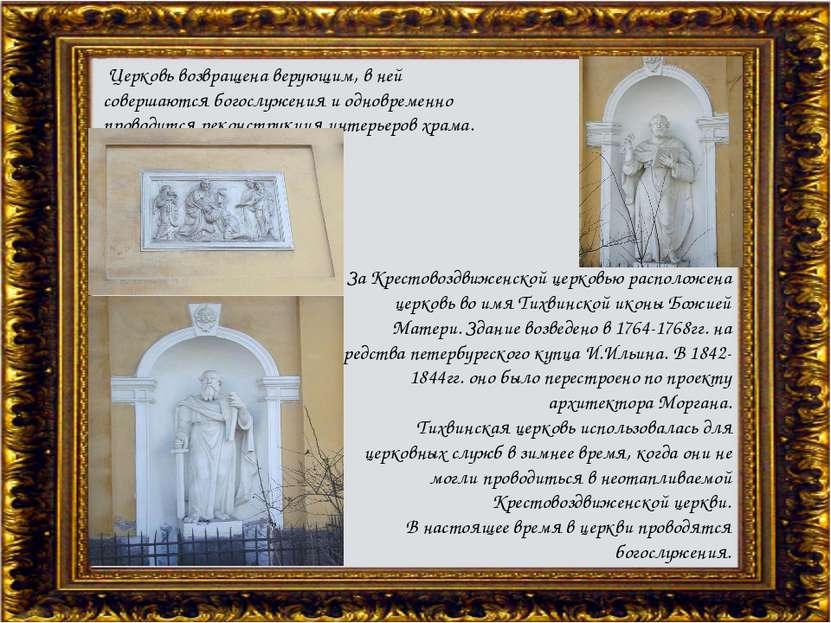 Церковь возвращена верующим, в ней совершаются богослужения и одновременно п...
