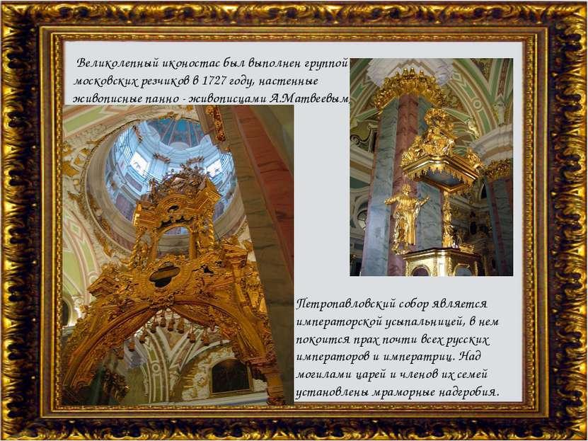 Великолепный иконостас был выполнен группой московских резчиков в 1727 году,...