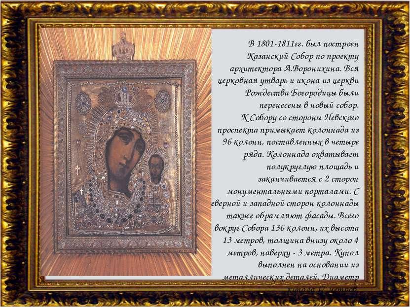 В 1801-1811гг. был построен Казанский Собор по проекту архитектора А.Воронихи...