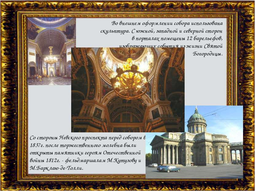 Во внешнем оформлении собора использована скульптура. С южной, западной и сев...
