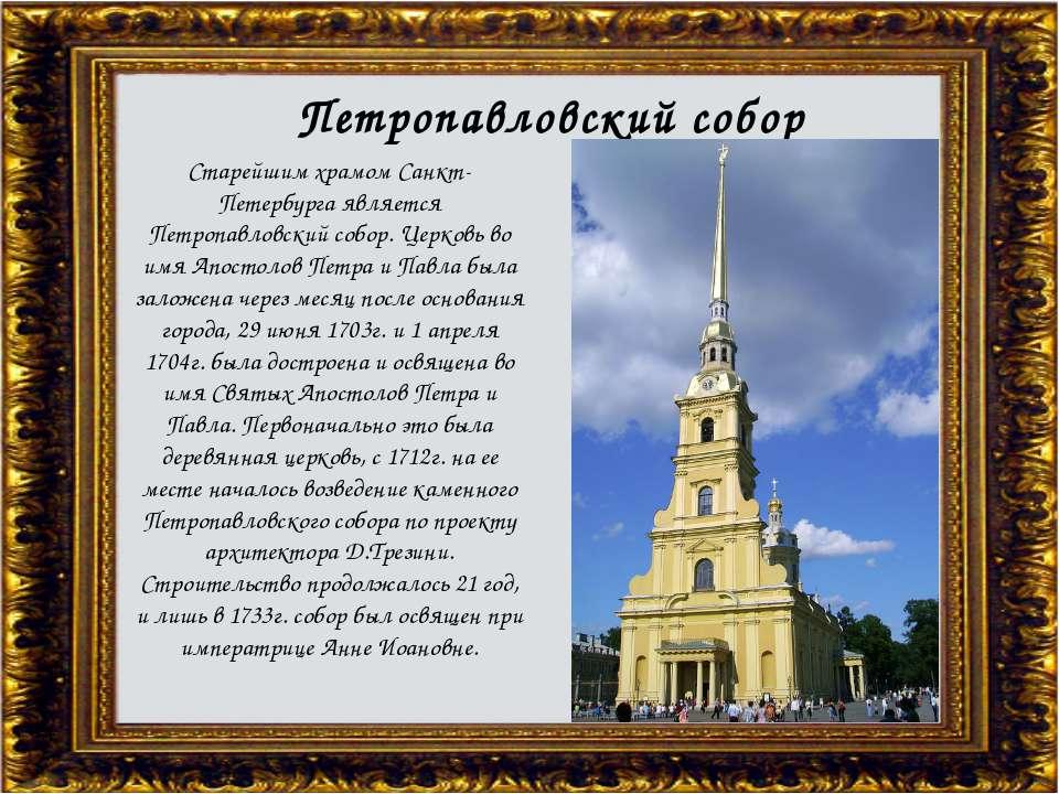 Петропавловский собор Старейшим храмом Санкт-Петербурга является Петропавловс...