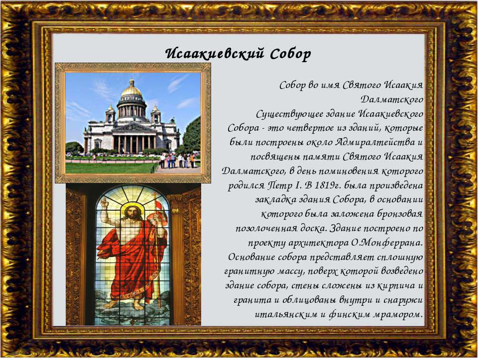 Собор во имя Святого Исаакия Далматского Существующее здание Исаакиевского ...