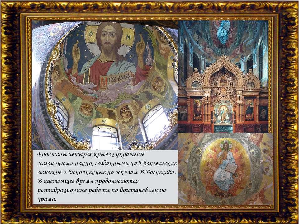 Фронтоны четырех крылец украшены мозаичными панно, созданными на Евангельские...