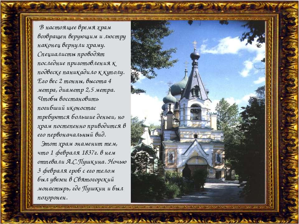 В настоящее время храм возвращен верующим и люстру наконец вернули храму. Сп...