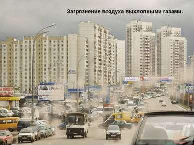 Загрязнение воздуха выхлопными газами.