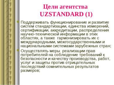 Цели агентства UZSTANDARD (1) Поддерживать функционирование и развитие систем...