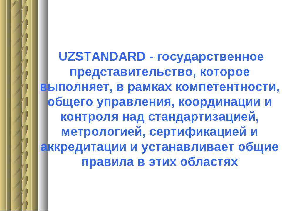 UZSTANDARD - государственное представительство, которое выполняет, в рамках к...