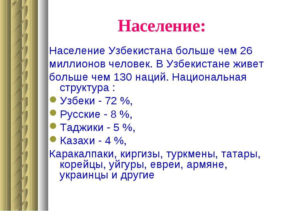 Население: Население Узбекистана больше чем 26 миллионов человек. В Узбекиста...