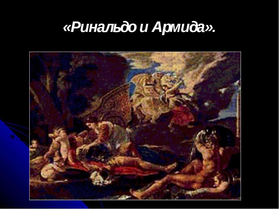 «Ринальдо и Армида».
