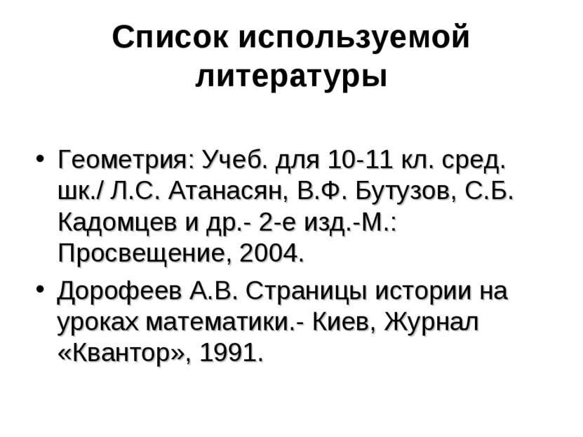 Список используемой литературы Геометрия: Учеб. для 10-11 кл. сред. шк./ Л.С....