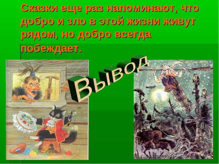 Сказки еще раз напоминают, что добро и зло в этой жизни живут рядом, но добро...