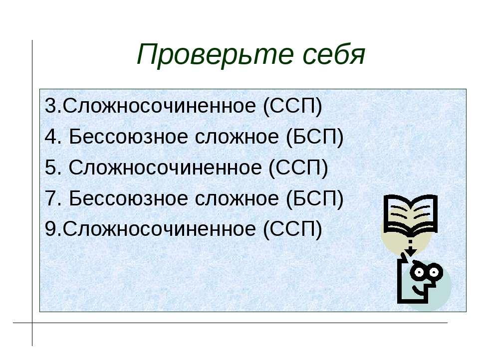 Проверьте себя 3.Сложносочиненное (ССП) 4. Бессоюзное сложное (БСП) 5. Сложно...