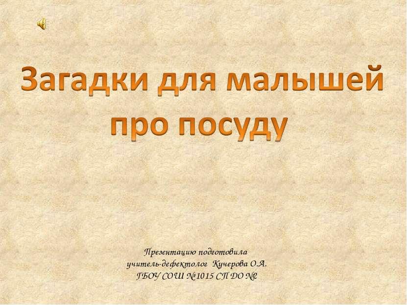 Презентацию подготовила учитель-дефектолог Кучерова О.А. ГБОУ СОШ № 1015 СП Д...
