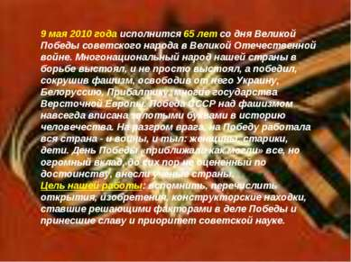 9 мая 2010 года исполнится 65 лет со дня Великой Победы советского народа в В...