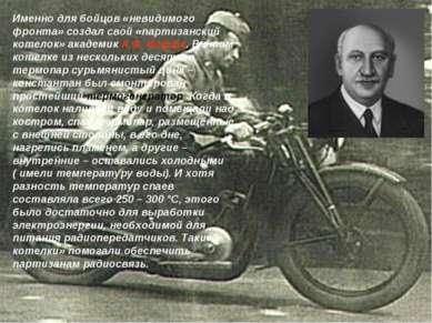 Именно для бойцов «невидимого фронта» создал свой «партизанский котелок» акад...
