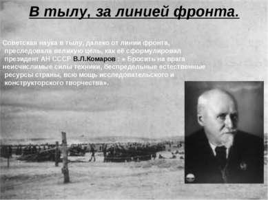 В тылу, за линией фронта. Советская наука в тылу, далеко от линии фронта, пре...