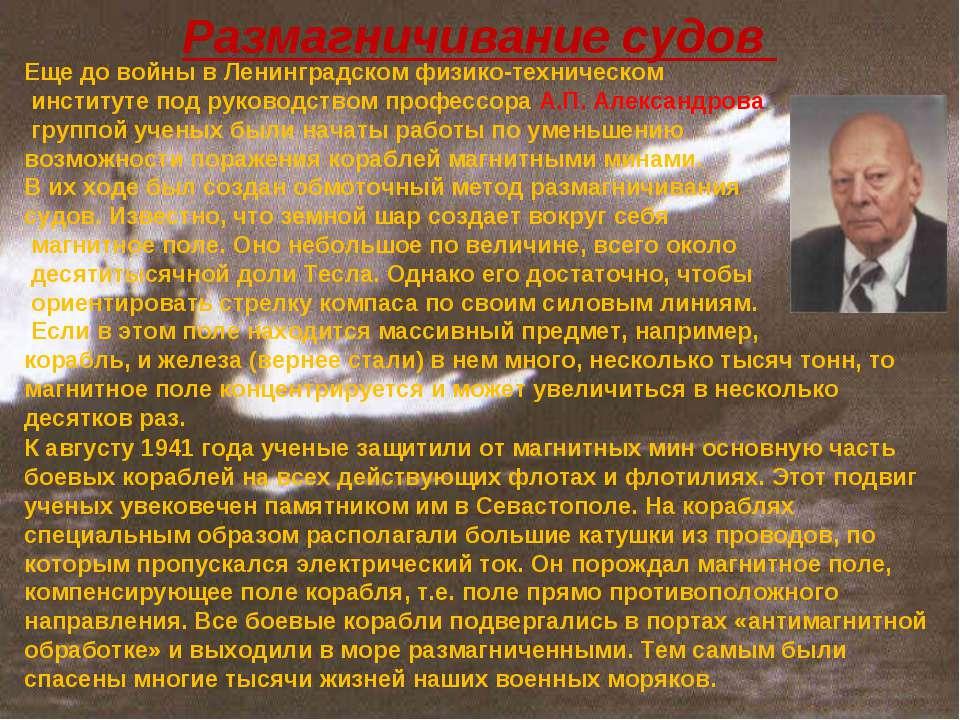 Размагничивание судов Еще до войны в Ленинградском физико-техническом институ...