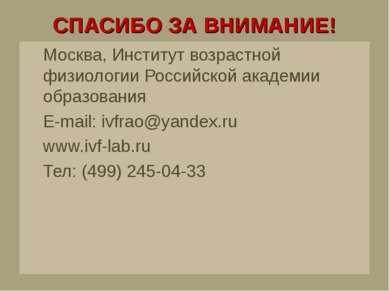 СПАСИБО ЗА ВНИМАНИЕ! Москва, Институт возрастной физиологии Российской академ...