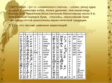 ГЛАГОЛИЦА – (от ст.-славянского глаголь – слово, речь) одна из двух славянски...