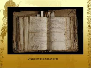 Старинная рукописная книга