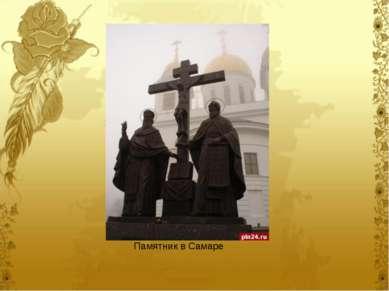 Памятник в Самаре
