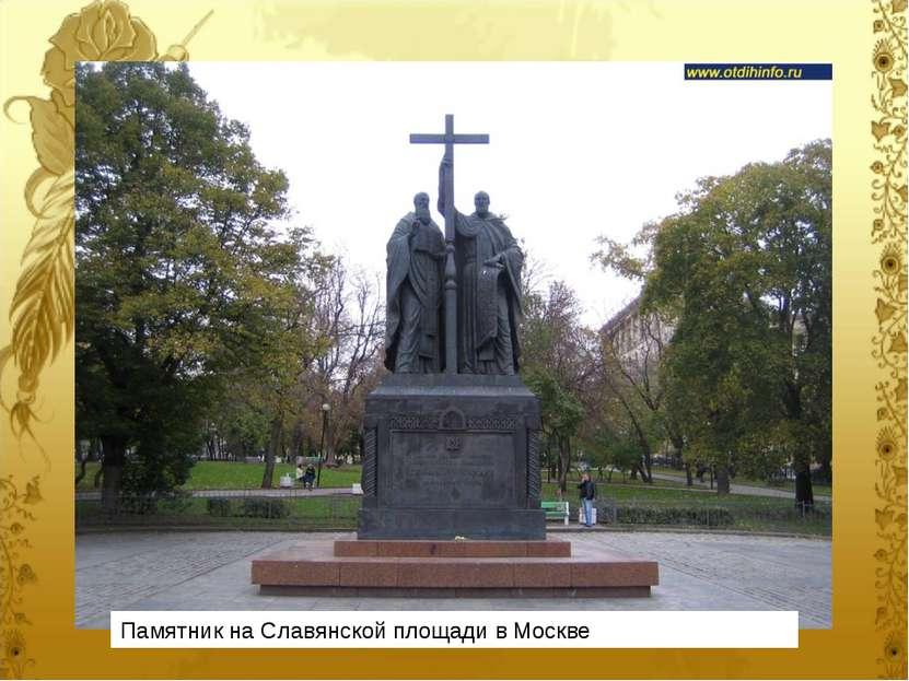 Памятник на Славянской площади в Москве