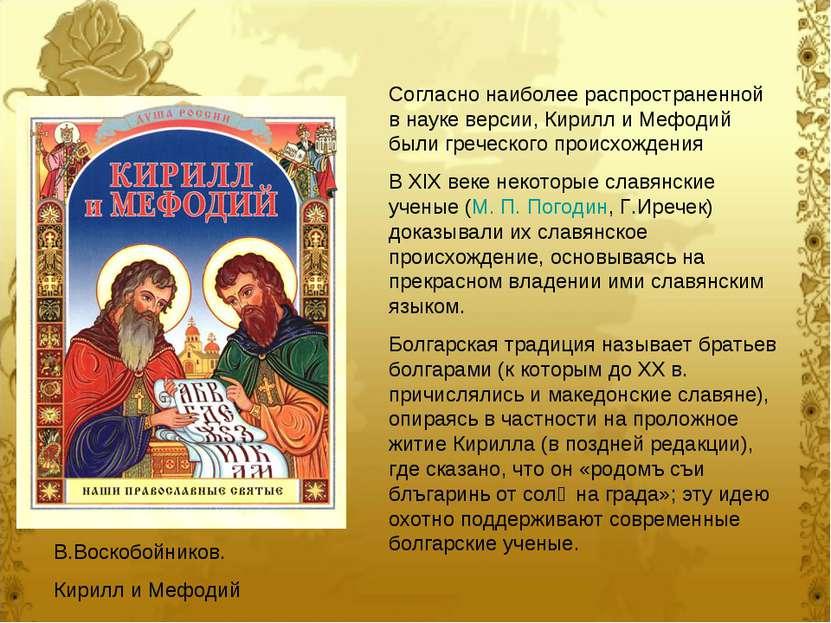 Согласно наиболее распространенной в науке версии, Кирилл и Мефодий были греч...