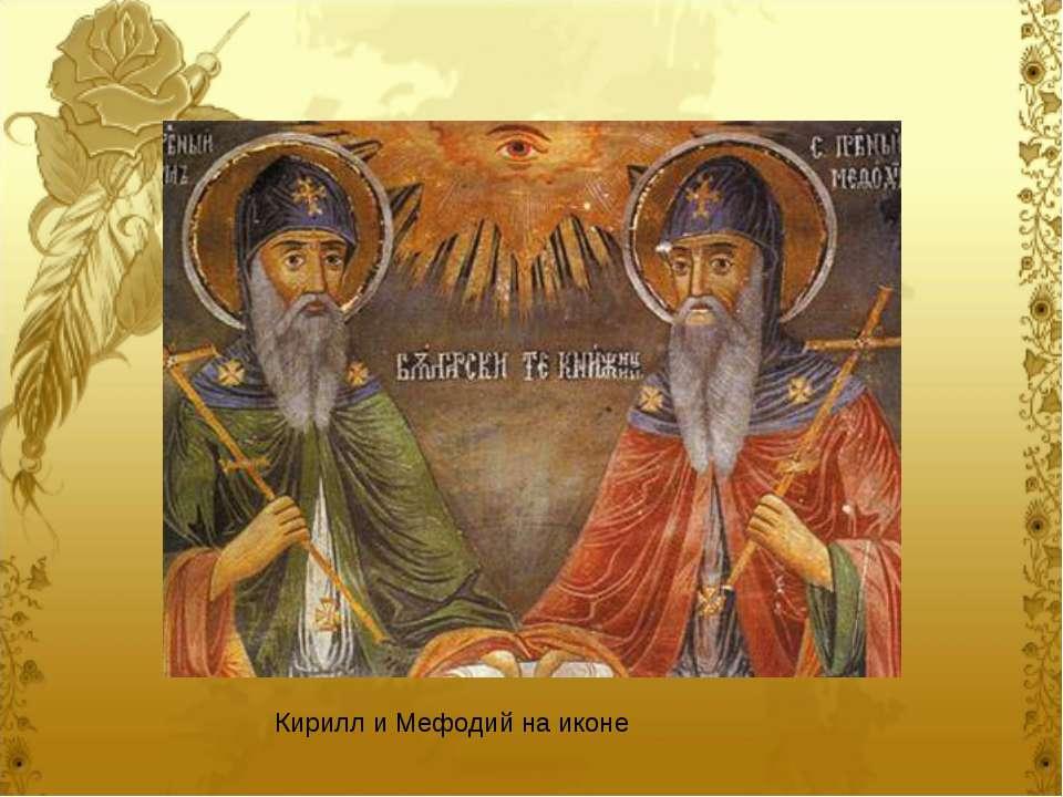 Кирилл и Мефодий на иконе