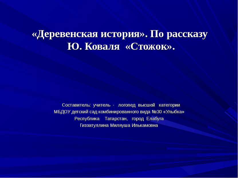 «Деревенская история». По рассказу Ю. Коваля «Стожок». Составитель: учитель -...