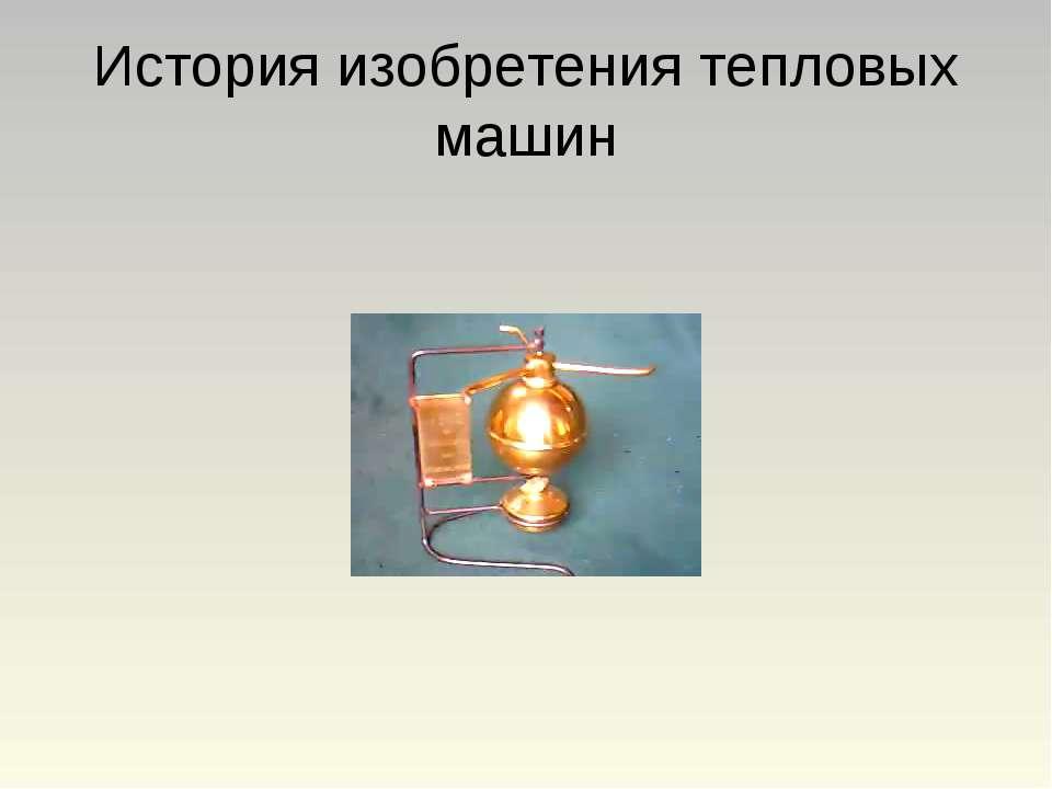 История изобретения тепловых машин