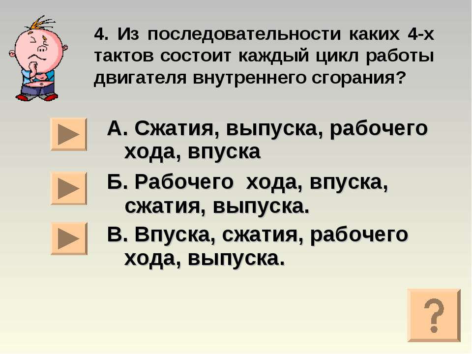 4. Из последовательности каких 4-х тактов состоит каждый цикл работы двигател...