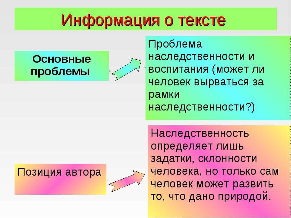 Информация о тексте